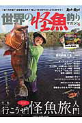 世界の怪魚釣りマガジン(4) 一世一代の旅?週末弾丸海外?怪しい魚を釣りたいように釣ろう! (Chikyu-maru mook)