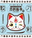 刀剣乱舞 おっきいこんのすけの刀剣散歩 弐〜ぷれみあむ〜【Blu-ray】 [ (趣味/教養)