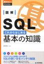 図解SQLこれからはじめる基本の知識 (知りたい!テクノロジー) [ 島田裕二 ]