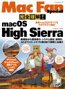 完全理解!macOS High Sierra (Mac Fan Special)