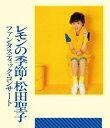 ファンタスティック・コンサート レモンの季節【Blu-ray...