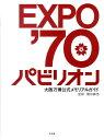 EXPO'70パビリオン 大阪万博公式メモリアルガイド [ 橋爪紳也 ]