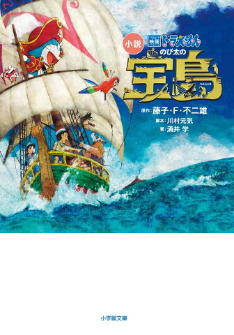 小説 映画ドラえもん のび太の宝島 (小学館文庫) [ 藤子・F・ 不二雄 ]