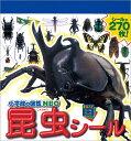 小学館の図鑑NEO昆虫まるごとシールブック まるごとシールブック (まるごとシールブック) 小池啓一