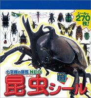 昆虫まるごとシールブック