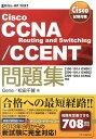 Cisco試験対策 Cisco CCNA Routing and Switching/CCENT問題集 [100-101J ICND1][200-101J ICND2][200-120J CCNA]対応 Cisco試験..
