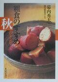粗食のすすめ秋のレシピ