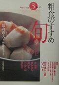 粗食のすすめ旬のレシピ(3(秋号))