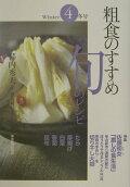 粗食のすすめ旬のレシピ(4(冬号))