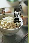 粗食のすすめ糖尿病レシピ