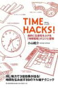 【送料無料】TIME HACKS! [ 小山龍介 ]