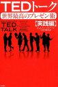 TEDトーク 世界最高のプレゼン術【実践編】 [ ジェレミー・ドノバン ]