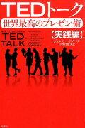 TEDトーク 世界最高のプレゼン術【実践編】