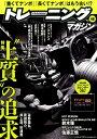トレーニングマガジン(vol.48)