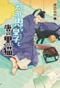 天邪鬼な皇子と唐の黒猫 (TEENS' ENTERTAINMENT 18)