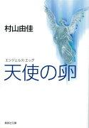 天使の卵(エンジェルス・エッグ) (集英社文庫)