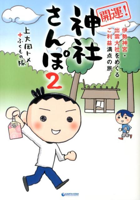 開運!神社さんぽ(2)伊勢神宮・出雲大社をめぐるご利益満点の旅