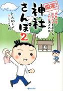 開運!神社さんぽ(2)