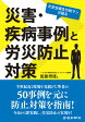 災害・疾病事例と労災防止対策