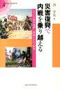 災害復興で内戦を乗り越える スマトラ島沖地震・津波とアチェ紛争 (災害対応の地域研究) [ 西芳実