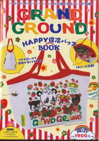 GRAND GROUND HAPPY保冷バッグBOOK