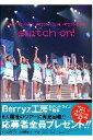 【予約】 Berryz工房セカンドライブ写真集 スイッチON!