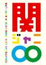 COUNTDOWN LIVE 2009-2010 in 京セラドーム大阪 [ 関ジャニ∞[エイト] ]