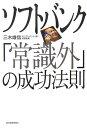 【送料無料】ソフトバンク「常識外」の成功法則 [ 三木雄信 ]