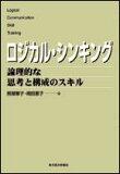 逻辑思维[ロジカル・シンキング [ 照屋華子 ]]