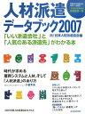 人材派遣データブック(2007)