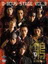D-BOYS STAGE vol.3 「鴉?KARASU?」-10 [ D-BOYS ]