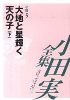 小田実全集(小説 第5巻)