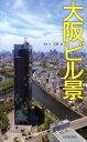 大阪ビル景 [ 石原祥 ] - 楽天ブックス