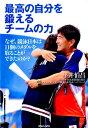 最高の自分を鍛えるチームの力 なぜ、競泳日本は11個のメダルを取ることができたの [ 平井伯昌 ]