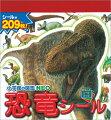 恐竜シールまるごとシールブック