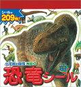 小学館の図鑑NEO恐竜シールまるごとシールブック (まるごとシールブック) 小学館