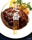 日本人に愛され続けてきた和洋中の家庭料理 定番 [ おいしい家庭料理を作る会 ]