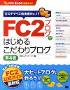 FC2ブログではじめるこだわりブログ第4版 FC2ブログ公式ガイド [ 邑ネットワーク ]