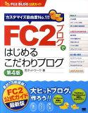 FC2ブログではじめるこだわりブログ第4版 [ 邑ネットワーク ]