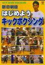 DVD>新田明臣:はじめようキックボクシング [ 新田明臣 ]