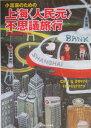 小富豪のための上海〈人民元〉不思議旅行