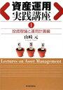 資産運用実践講座(1(投資理論と運用計画編))