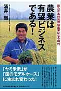 農業は有望ビジネスである!