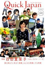クイック・ジャパン(vol.122) 百田<strong>夏菜</strong>子(ももいろクローバーZ)