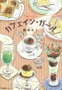 カフェイン・ガール (RuelleCOMICS) [ 飯塚めり ]
