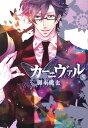 カーニヴァル(5) (IDコミックス ZERO-SUMコミックス) [ 御巫桃也 ]