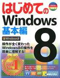 【ブックスならいつでも】はじめてのWindows 8(基本編) [ 戸内順一 ]