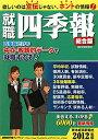 【送料無料】就職四季報(2012年版)
