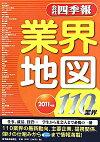会社四季報 業界地図 (2011年版)