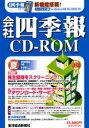 【予約】 会社四季報 CDーROM 2006年夏号